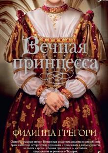 Обложка книги  - Вечная принцесса
