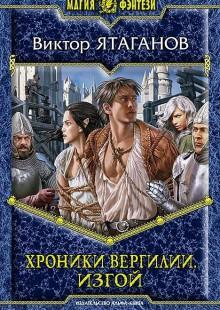 Обложка книги  - Хроники Вергилии. Изгой