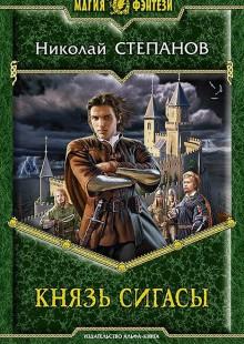 Обложка книги  - Князь Сигасы
