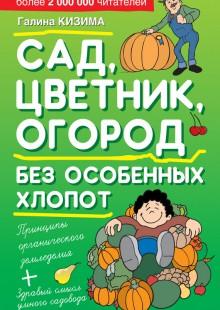 Обложка книги  - Сад, цветник, огород без особенных хлопот