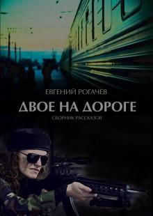 Обложка книги  - Двое на дороге (сборник)