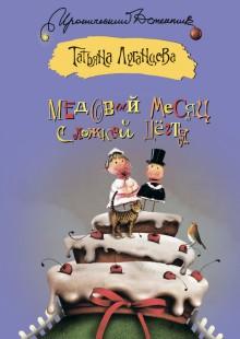 Обложка книги  - Медовый месяц с ложкой дёгтя