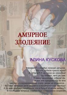 Обложка книги  - Амурное злодеяние