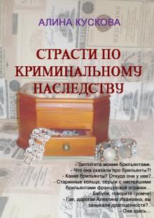 Обложка книги  - Страсти по криминальному наследству