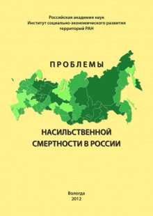 Обложка книги  - Проблемы насильственной смертности в России