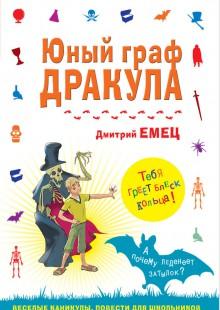 Обложка книги  - Юный граф Дракула