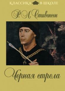 Обложка книги  - Чёрная стрела