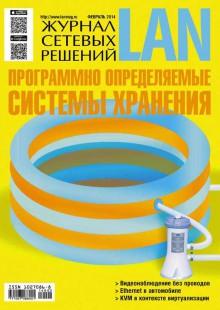 Обложка книги  - Журнал сетевых решений / LAN №02/2014