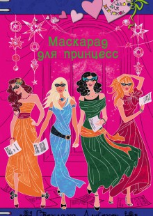 Обложка книги  - Маскарад для принцесс