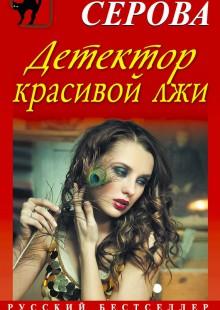 Обложка книги  - Детектор красивой лжи