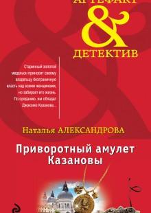 Обложка книги  - Приворотный амулет Казановы