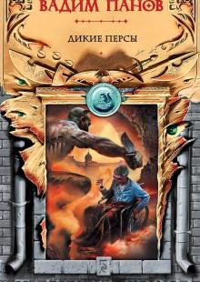 Обложка книги  - Дикие персы