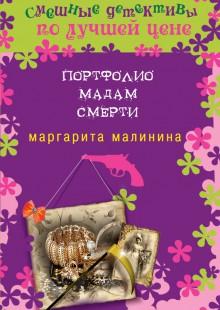 Обложка книги  - Портфолио мадам Смерти