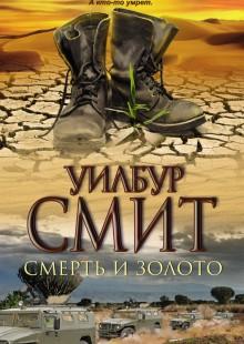 Обложка книги  - Смерть и золото