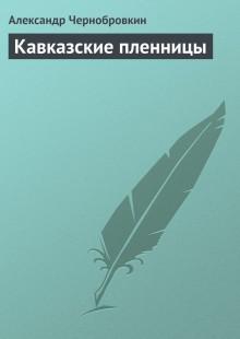 Обложка книги  - Кавказские пленницы