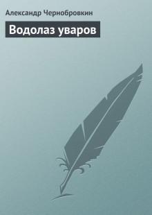Обложка книги  - Водолаз уваров