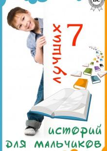 Обложка книги  - 7 лучших историй для мальчиков