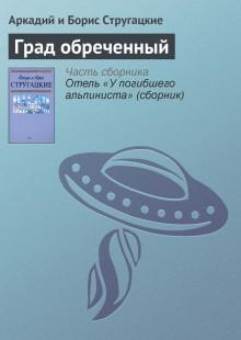 Обложка книги  - Град обреченный
