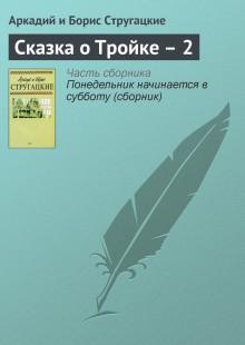 Обложка книги  - Сказка о Тройке – 2