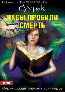 Обложка книги  - Часы пробили смерть