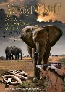 Обложка книги  - Охота за слоновой костью