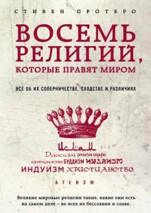 Обложка книги  - Восемь религий, которые правят миром. Все об их соперничестве, сходстве и различиях