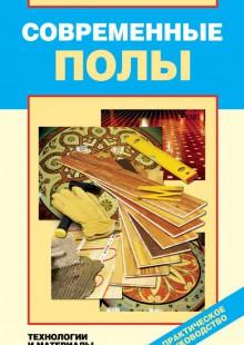 Обложка книги  - Современные полы. Технологии и материалы