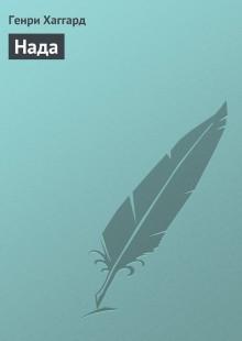 Обложка книги  - Нада