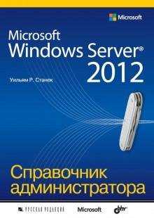 Обложка книги  - Microsoft Windows Server® 2012. Справочник администратора