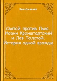 Обложка книги  - Святой против Льва. Иоанн Кронштадтский и Лев Толстой. История одной вражды