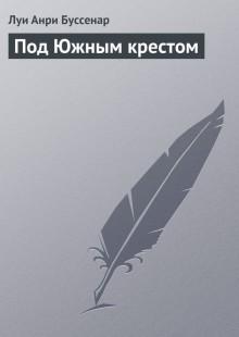 Обложка книги  - Под Южным крестом