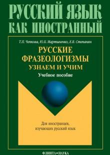 Обложка книги  - Русские фразеологизмы. Узнаем и Учим: учебное пособие
