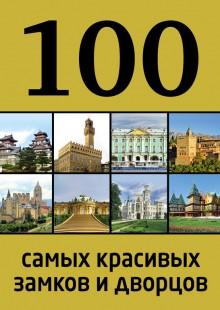 Обложка книги  - 100 самых красивых замков и дворцов
