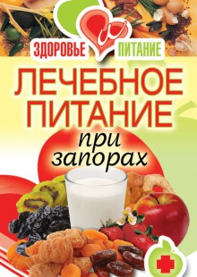 Обложка книги  - Лечебное питание при запорах