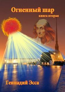 Обложка книги  - Огненный шар. Книга 2