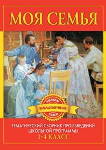 Обложка книги  - Моя семья. Произведения русских писателей о родителях и семье