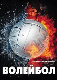 Обложка книги  - Волейбол