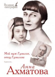 Обложка книги  - Мой муж Гумилев, отец Гумилева