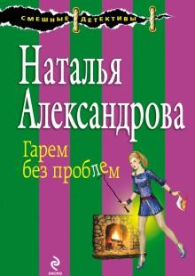 Обложка книги  - Гарем без проблем