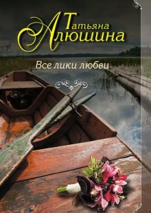 Обложка книги  - Все лики любви