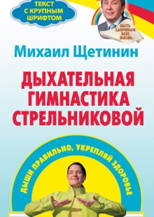 Обложка книги  - Дыхательная гимнастика Стрельниковой. Дыши правильно, укрепляй здоровье