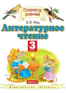 Обложка книги  - Литературное чтение. 3 класс. Часть 2