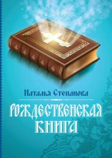 Обложка книги  - Рождественская книга