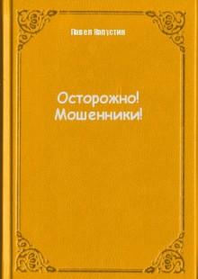 Обложка книги  - Осторожно! Мошенники!