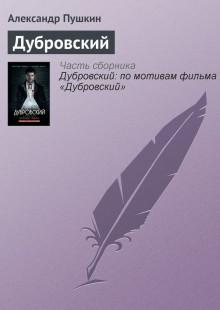 Обложка книги  - Дубровский