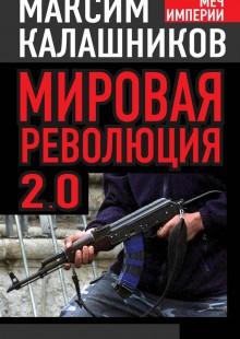 Обложка книги  - Мировая революция-2.0