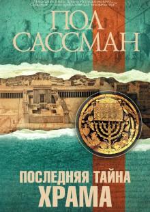 Обложка книги  - Последняя тайна Храма