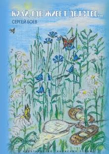 Обложка книги  - Край, где живет детство