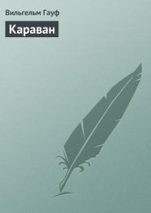 Обложка книги  - Караван