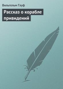 Обложка книги  - Рассказ о корабле привидений